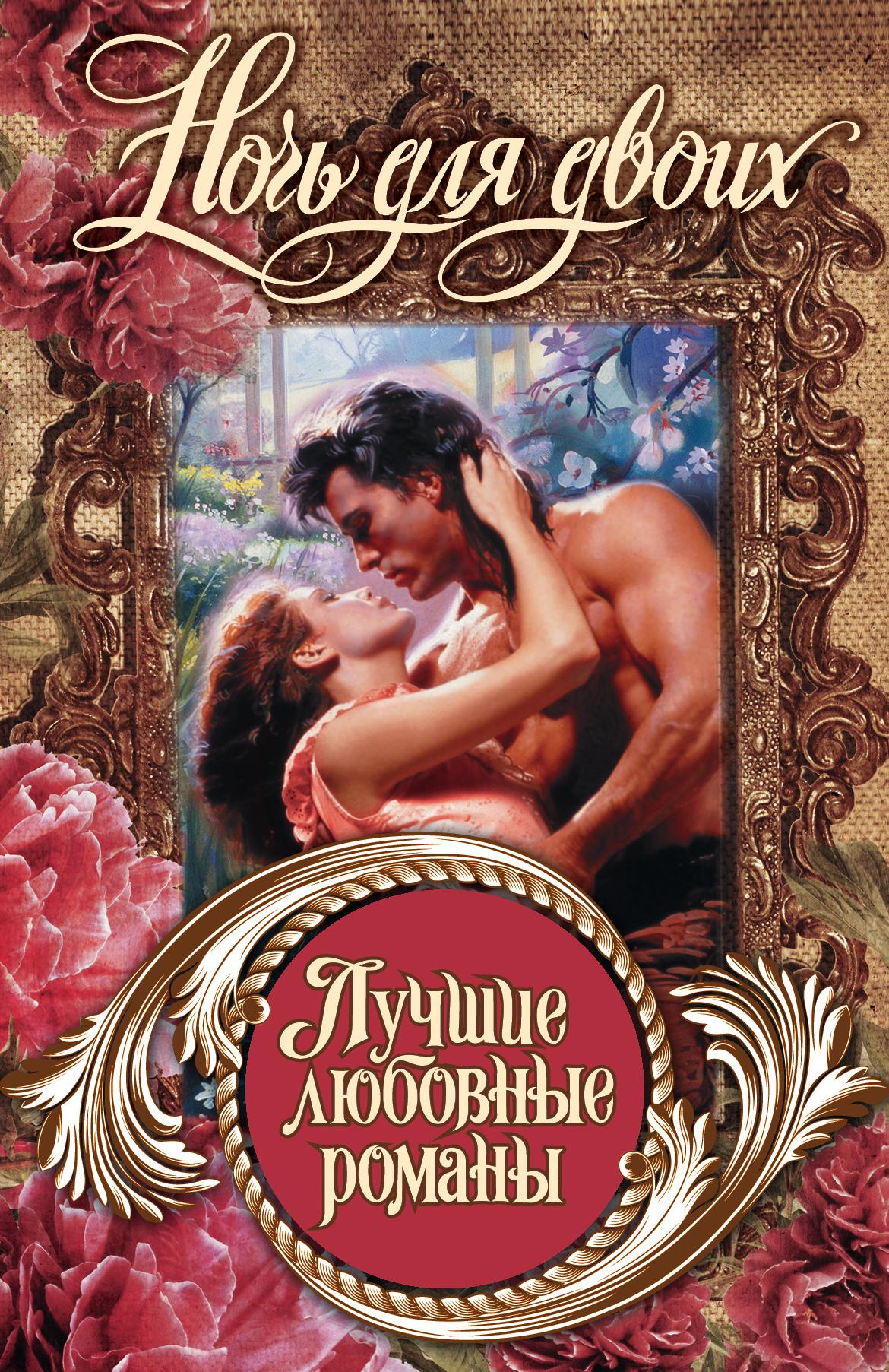слушать женские романы о любви вас