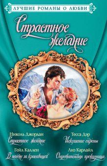 Лучшие романы о любви. Страстное желание