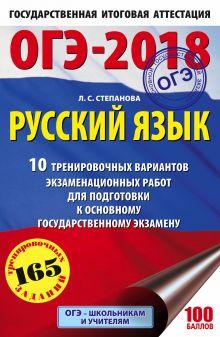 ОГЭ-2018. Русский язык (60х90/16) 10 тренировочных экзаменационных вариантов для подготовки к основному государственному экзамену