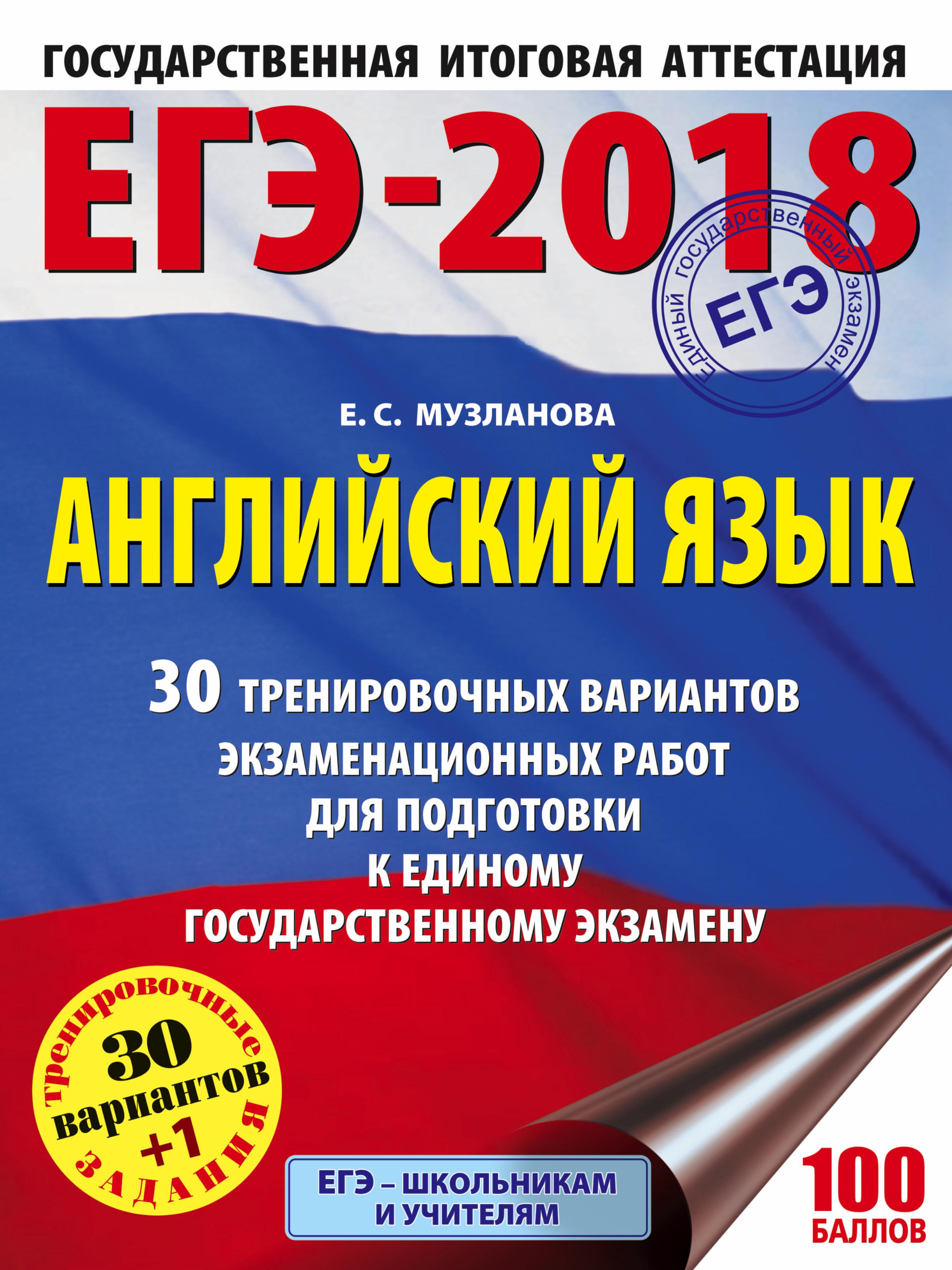 ЕГЭ-2018. Английский язык (60х84/8) 30 тренировочных вариантов экзаменационных работ для подготовки к единому государственному экзамену