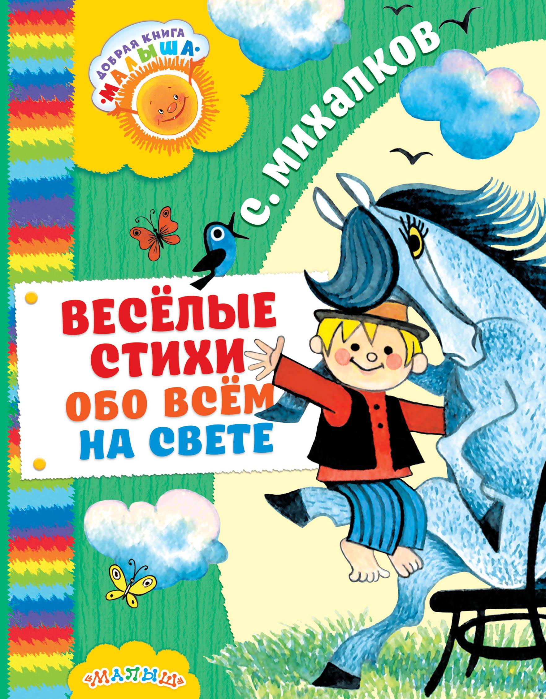 Михалков С.В. Весёлые стихи обо всём на свете коллектив авторов радость стихи скороговорки песенка