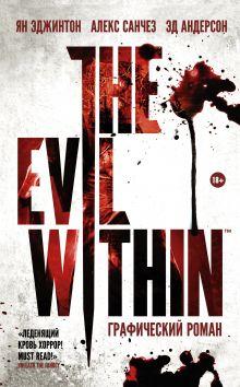Эджинтон Я., Санчез А., Андерсон Э. - The Evil Within обложка книги