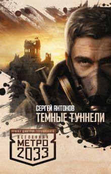 Антонов С.В. - Метро 2033: Темные туннели обложка книги