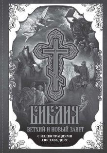 . - Библия.Ветхий и Новый завет обложка книги