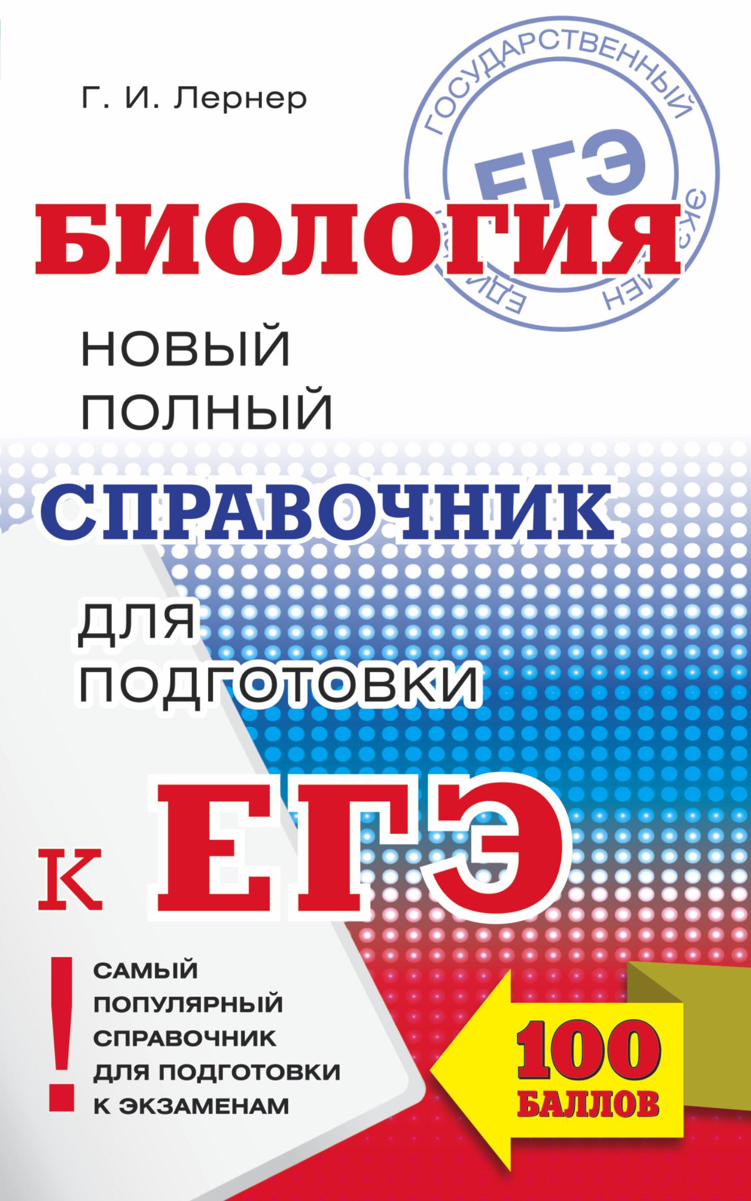 ЕГЭ. Биология. Новый полный справочник для подготовки к ЕГЭ ( Лернер Г.И.  )