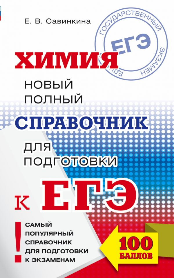 ЕГЭ. Химия. Новый полный справочник для подготовки к ЕГЭ Савинкина Е.В.