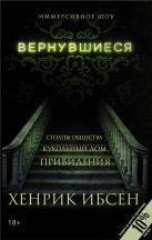 Ибсен Г. - Вернувшиеся' обложка книги