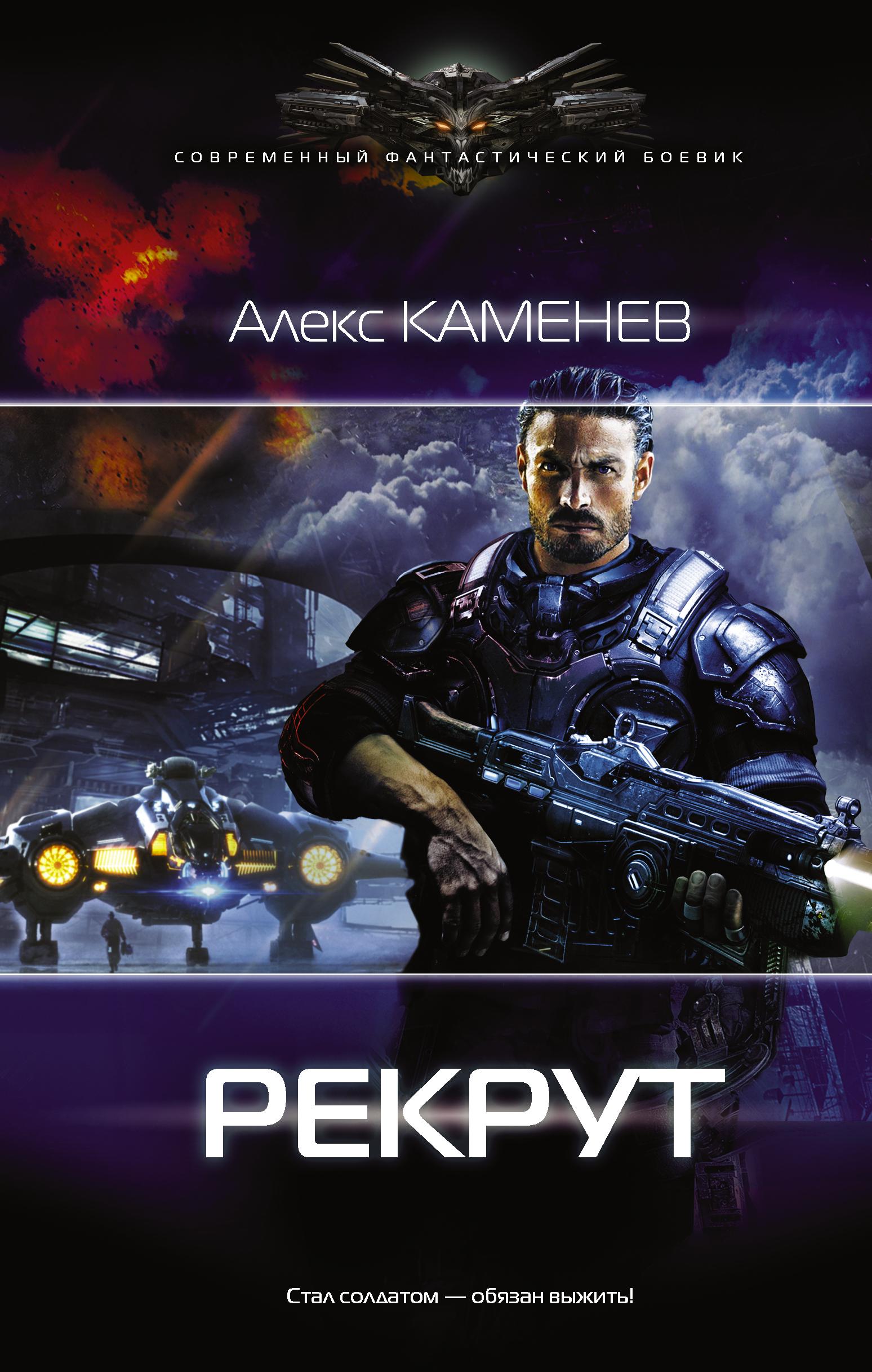 АЛЕКС КАМЕНЕВ МАКС ВОЛЬФ 2 СКАЧАТЬ БЕСПЛАТНО