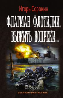 Сорокин И.В. - Флагман Флотилии. Выжить вопреки обложка книги