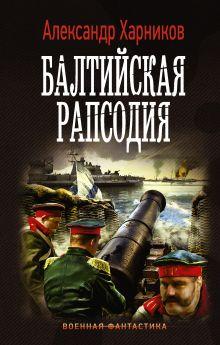 Балтийская рапсодия обложка книги