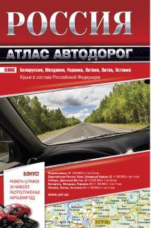 . - Россия. Атлас автодорог. 2017 обложка книги