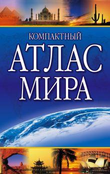 . - Компактный атлас мира обложка книги