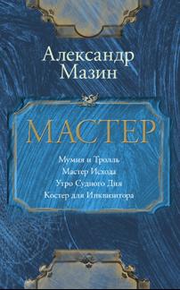 Мазин А.В. - Мастер обложка книги