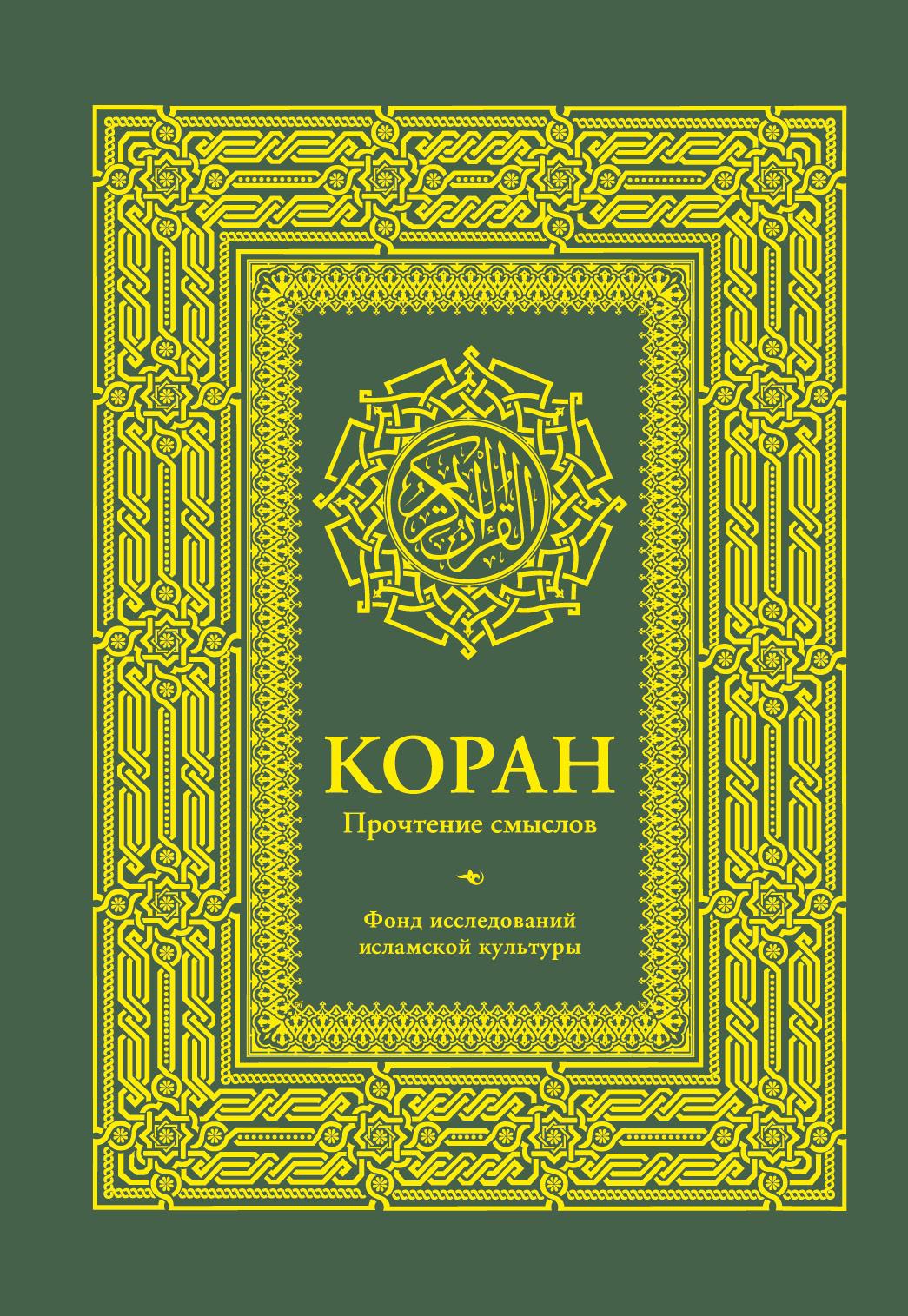 Коран. Прочтение смыслов. Фонд исследований исламской культуры ( .  )