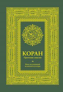 . - Коран. Прочтение смыслов. Фонд исследований исламской культуры обложка книги