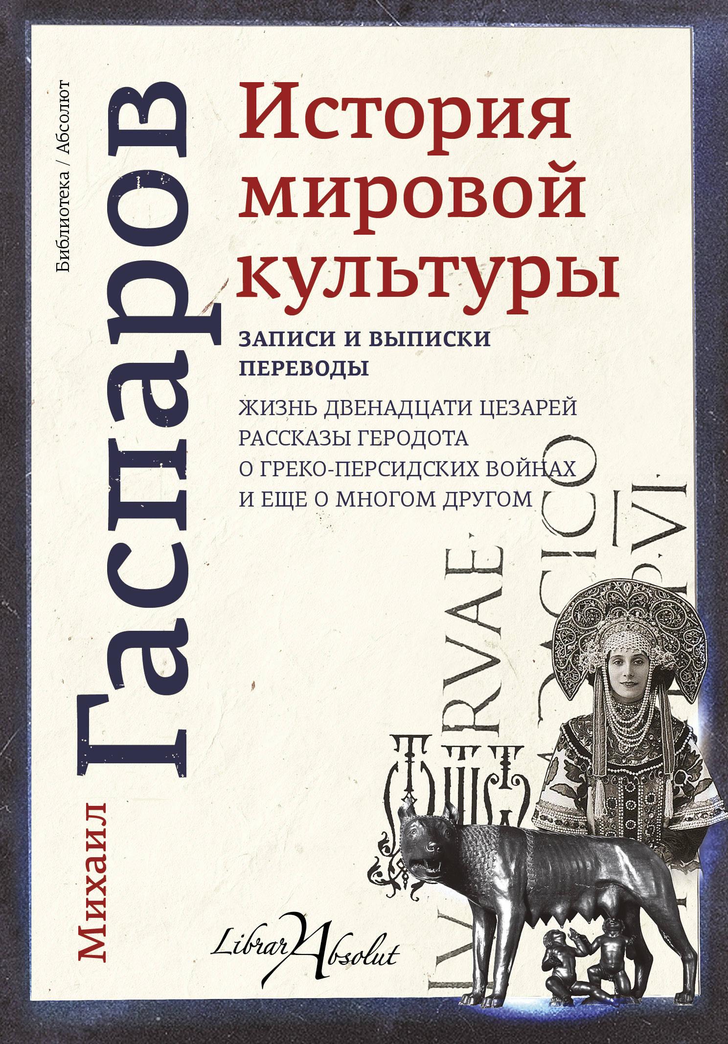 История мировой культуры ( Гаспаров М.Л.  )