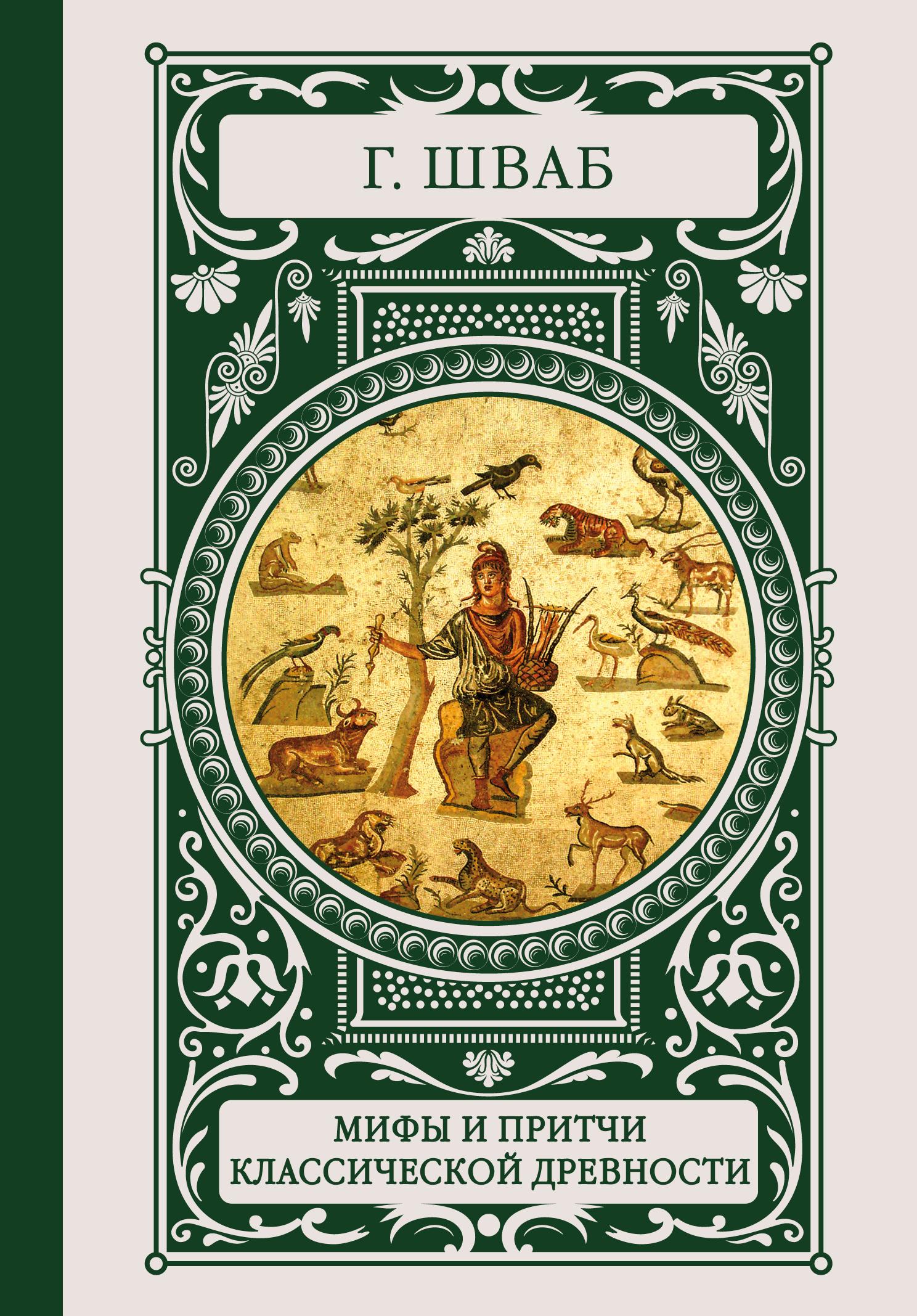 Мифы и притчи классической древности ( Шваб Густав Беньямин  )