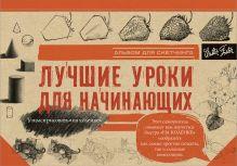 Бородычева И.С., Степанова А.Н. - Лучшие уроки для начинающих обложка книги