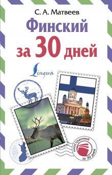 Матвеев С.А. - Финский за 30 дней обложка книги