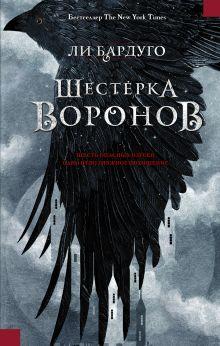 Бардуго Л. - Шестерка воронов обложка книги