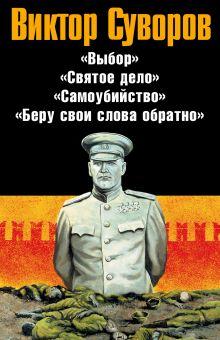 Виктор Суворов обложка книги