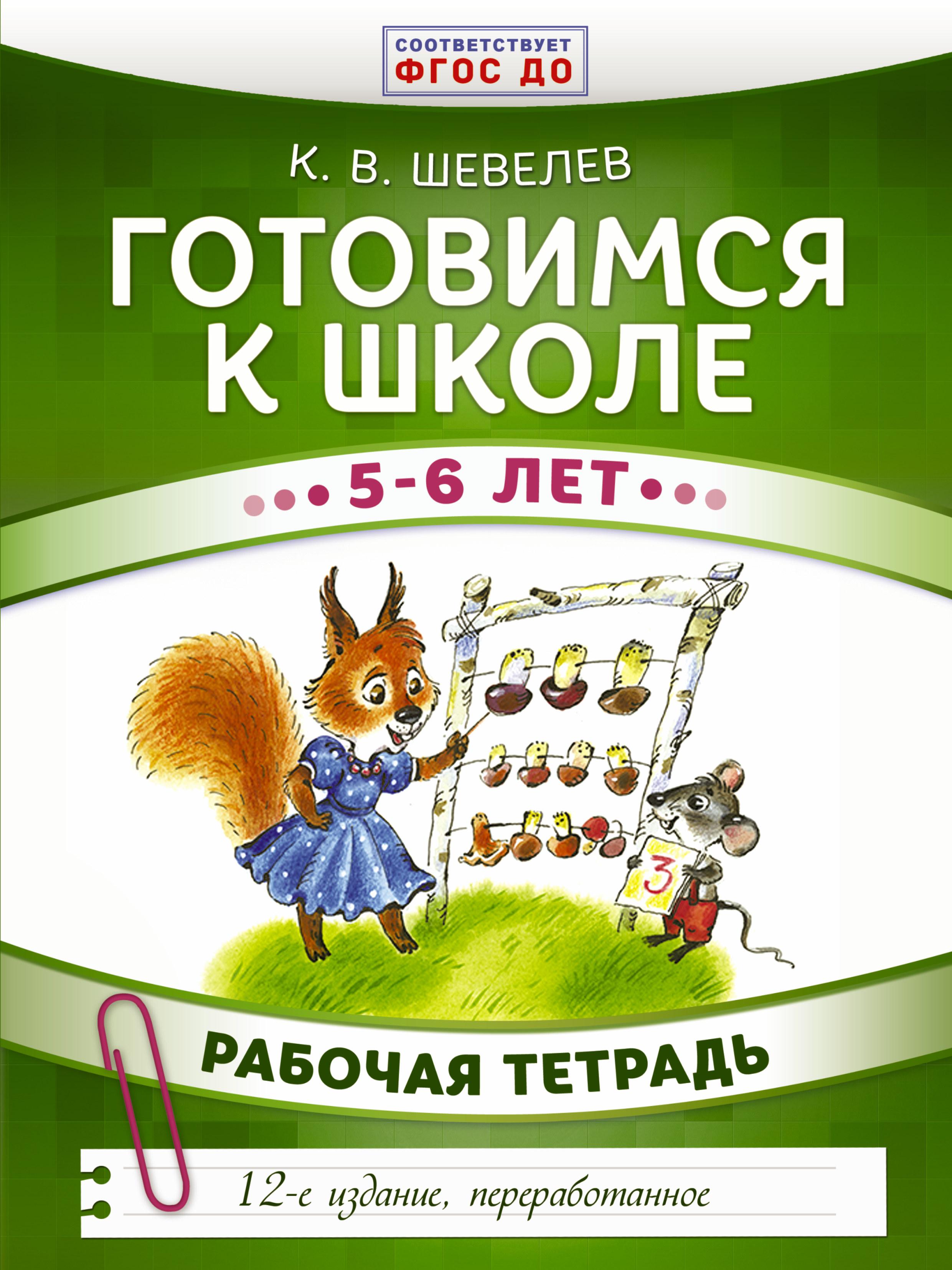 Шевелев К.В. Готовимся к школе. 5-6 лет