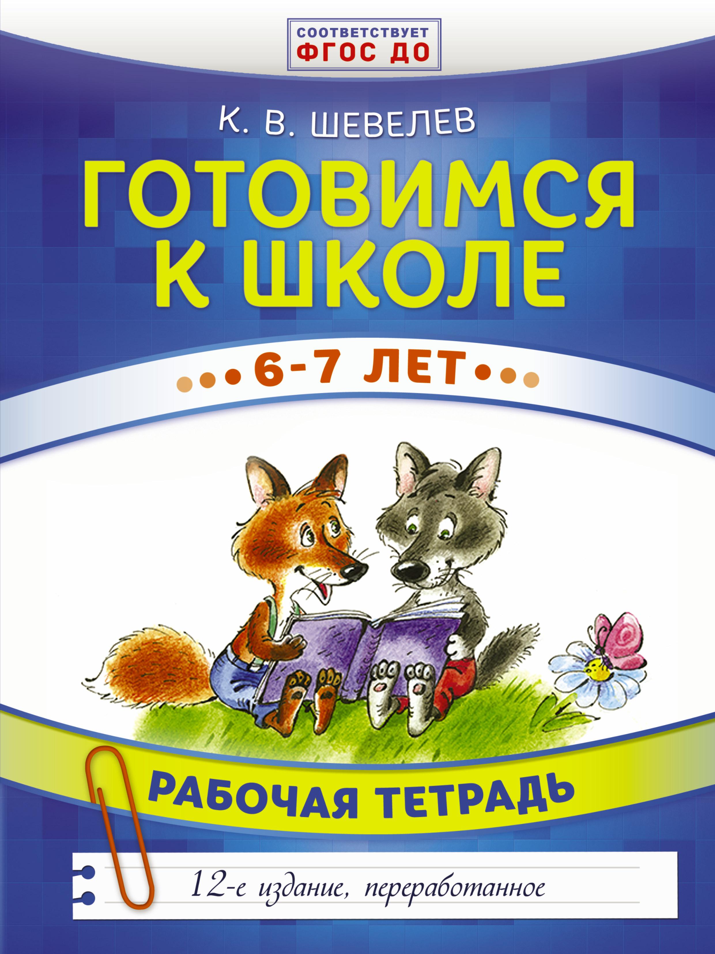Шевелев К.В. Готовимся к школе. 6-7 лет