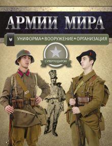 - Армии мира: Униформа. Вооружение. Организация обложка книги