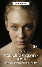 Купить Книга Сказки чужого дома Ригби Эл 978-5-17-103420-7 Издательство «АСТ»