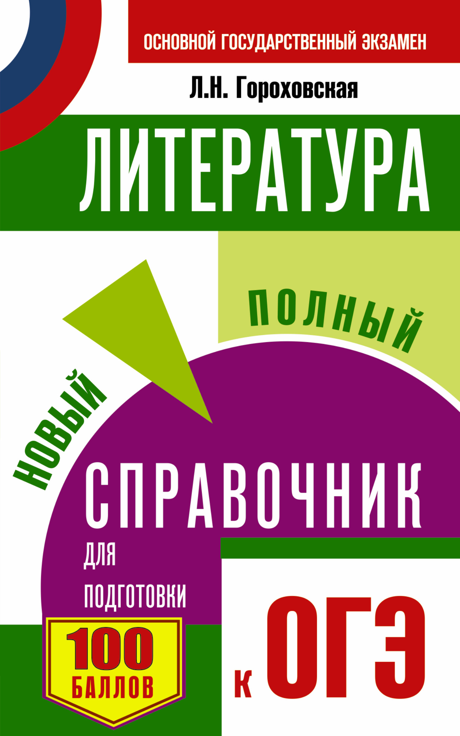 ОГЭ. Литература. Новый полный справочник для подготовки к ОГЭ ( Гороховская Л.Н.  )