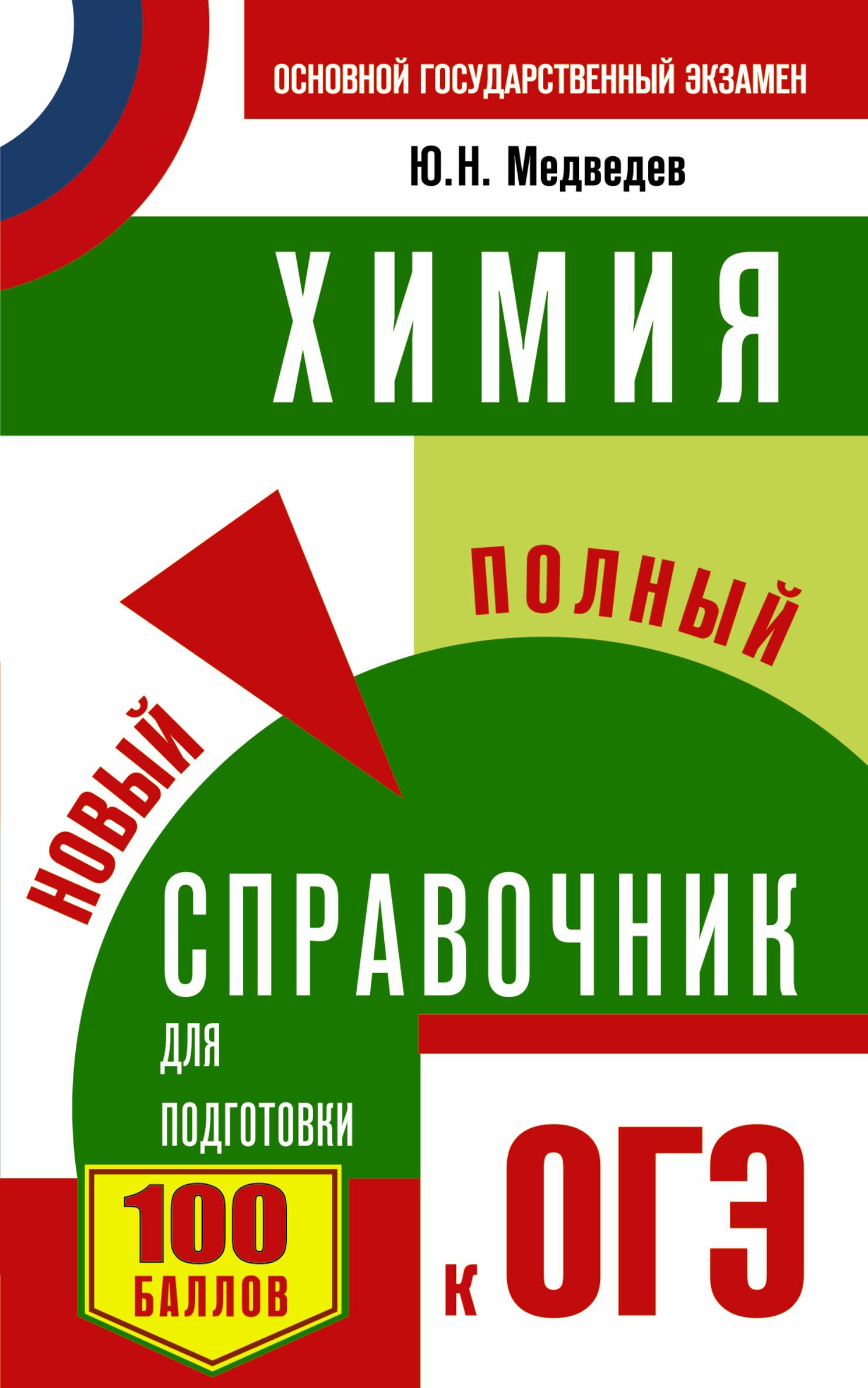 ОГЭ. Химия. Новый полный справочник для подготовки к ОГЭ ( Медведев Ю.Н.  )