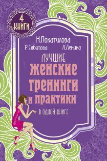 Лучшие женские тренинги и практики в одной книге обложка книги