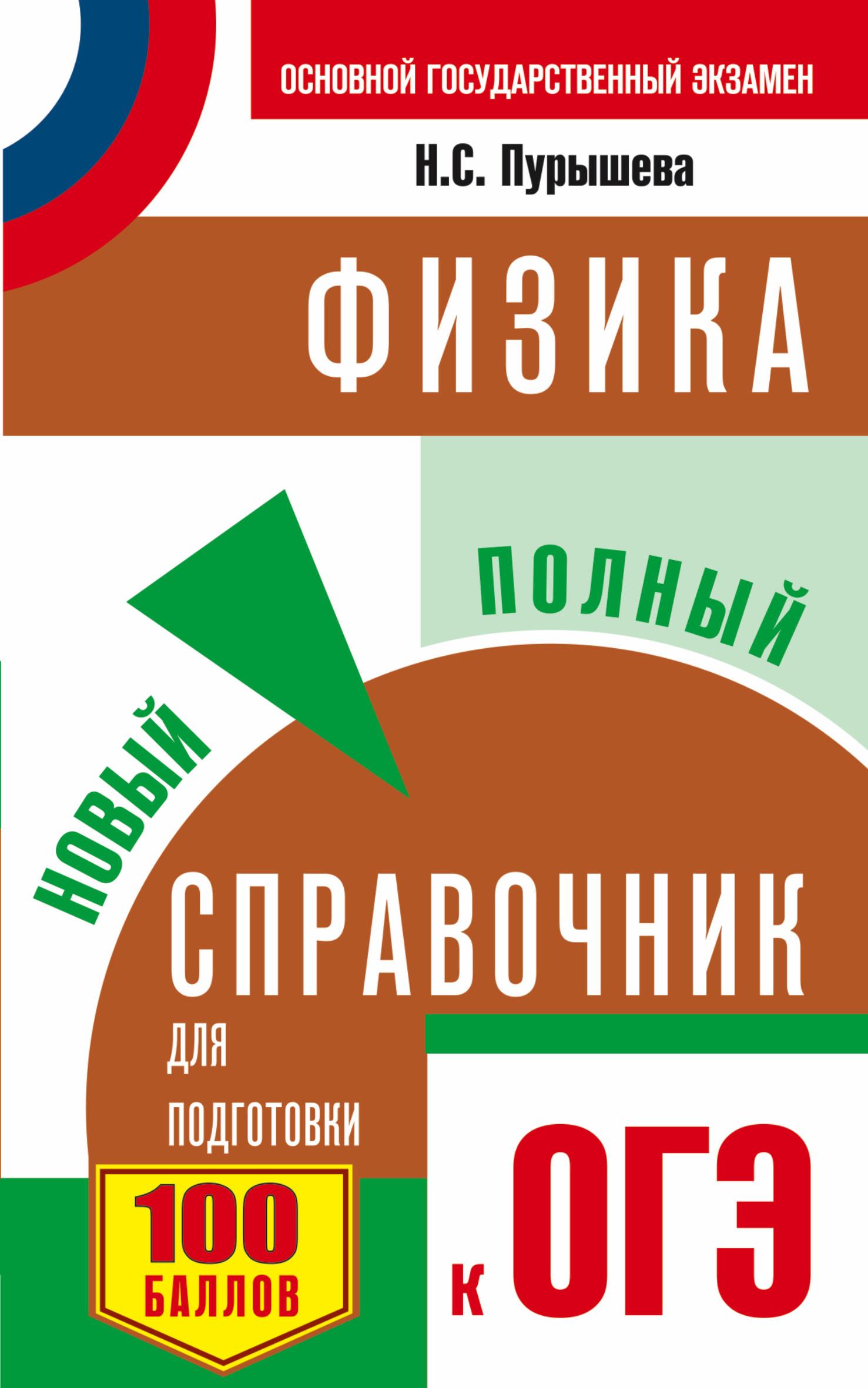 ОГЭ. Физика. Новый полный справочник для подготовки к ОГЭ ( Пурышева Н.С.  )