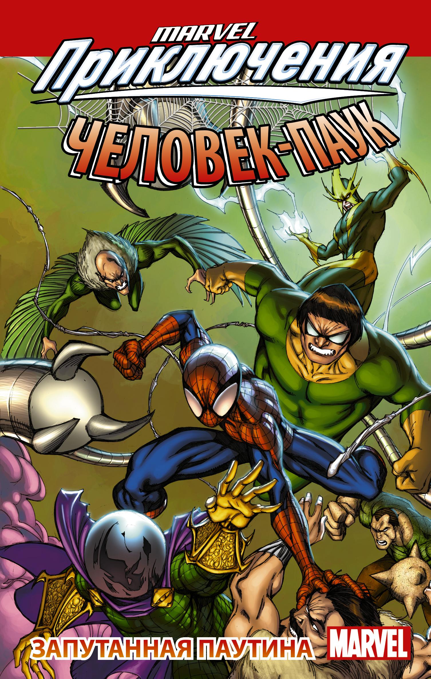 . Человек-Паук. Запутанная паутина. костенко а человек паук запутанная паутина графический роман