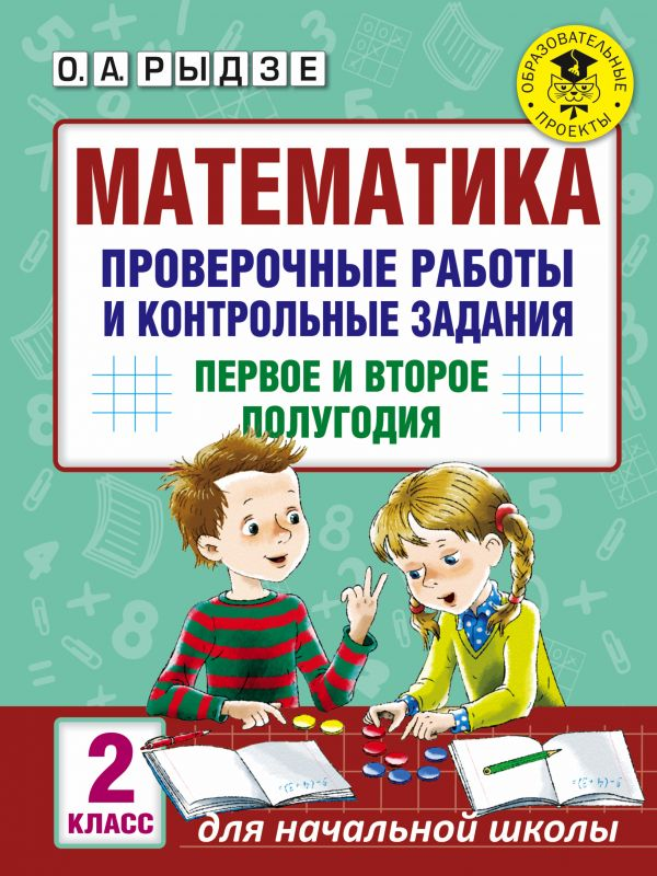 Математика. Проверочные работы и контрольные задания. Первое и второе полугодия. 2 класс Рыдзе О.А.
