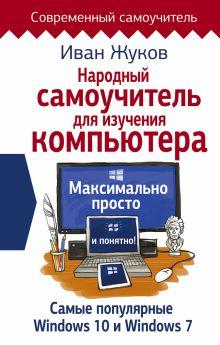 Жуков Иван - Народный самоучитель для изучения компьютера. Максимально просто и понятно! обложка книги