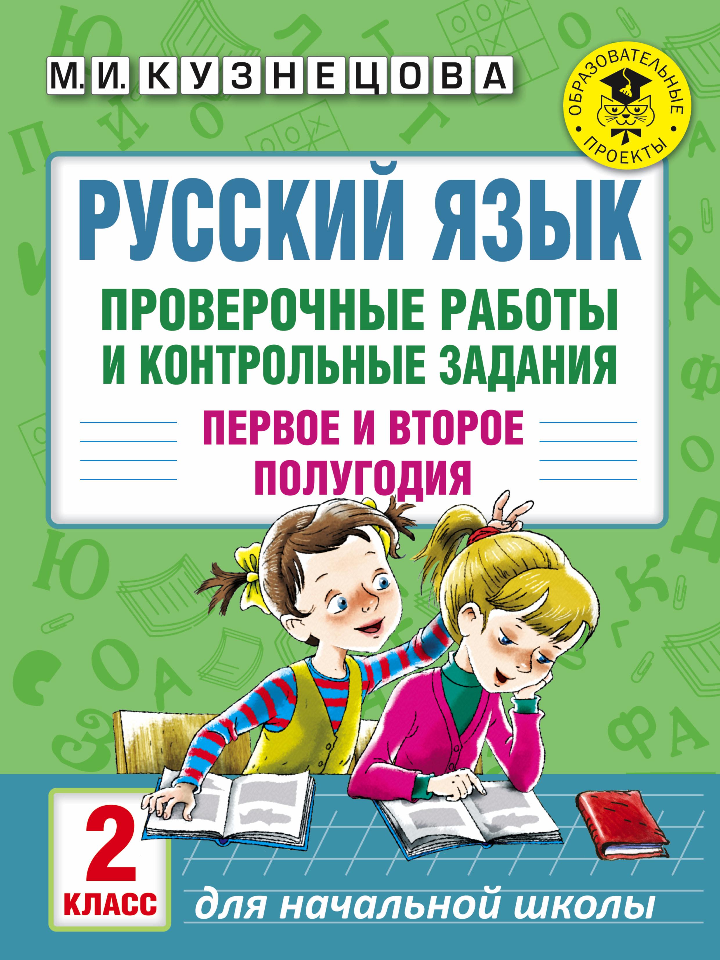 Русский язык. Проверочные работы и контрольные задания. Первое и второе полугодия. 2 класс ( Кузнецова М.И.  )