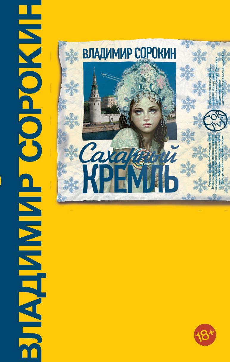 Сорокин В.Г. Сахарный Кремль