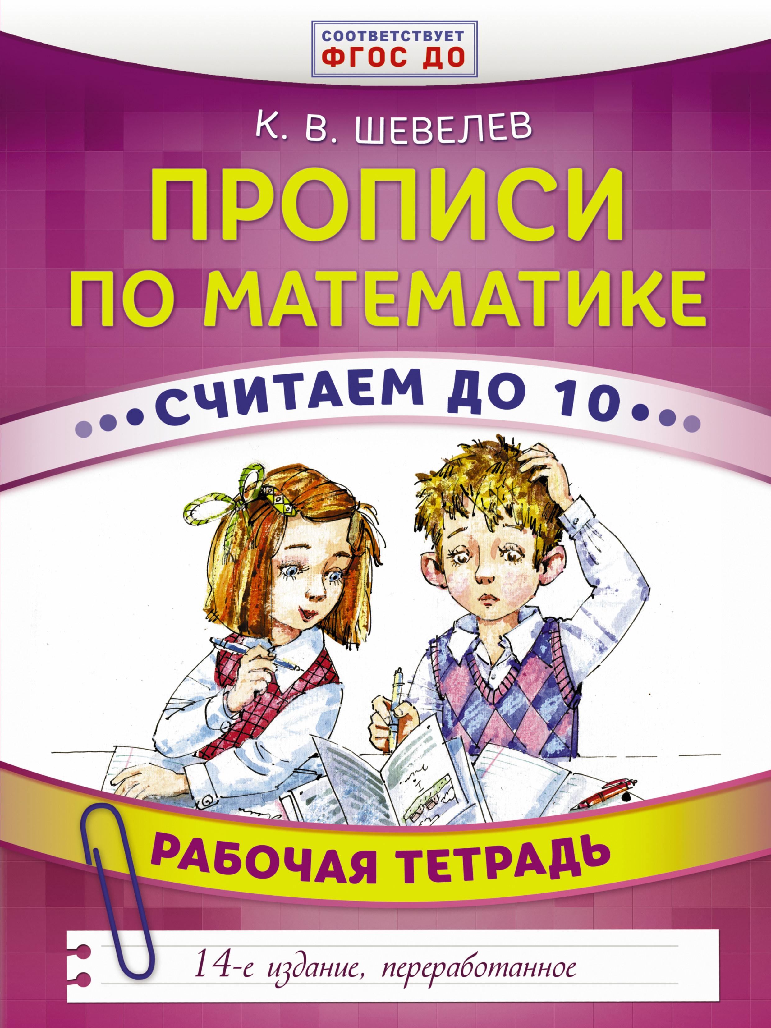 Прописи по математике. Считаем до 10 ( Шевелев К.В.  )
