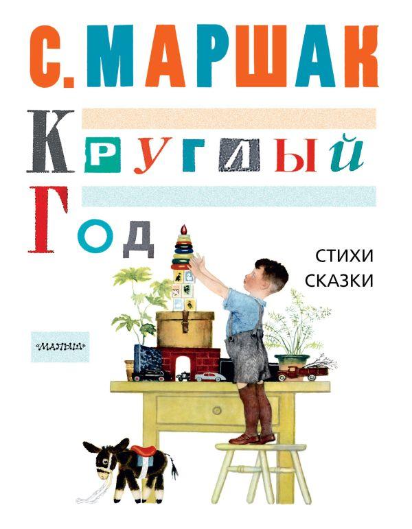 КРУГЛЫЙ ГОД, Стихи, сказки, песенки Маршак С.Я.