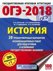 ОГЭ-2018. История (60х84/8) 20 тренировочных экзаменационных вариантов для подготовки к ОГЭ