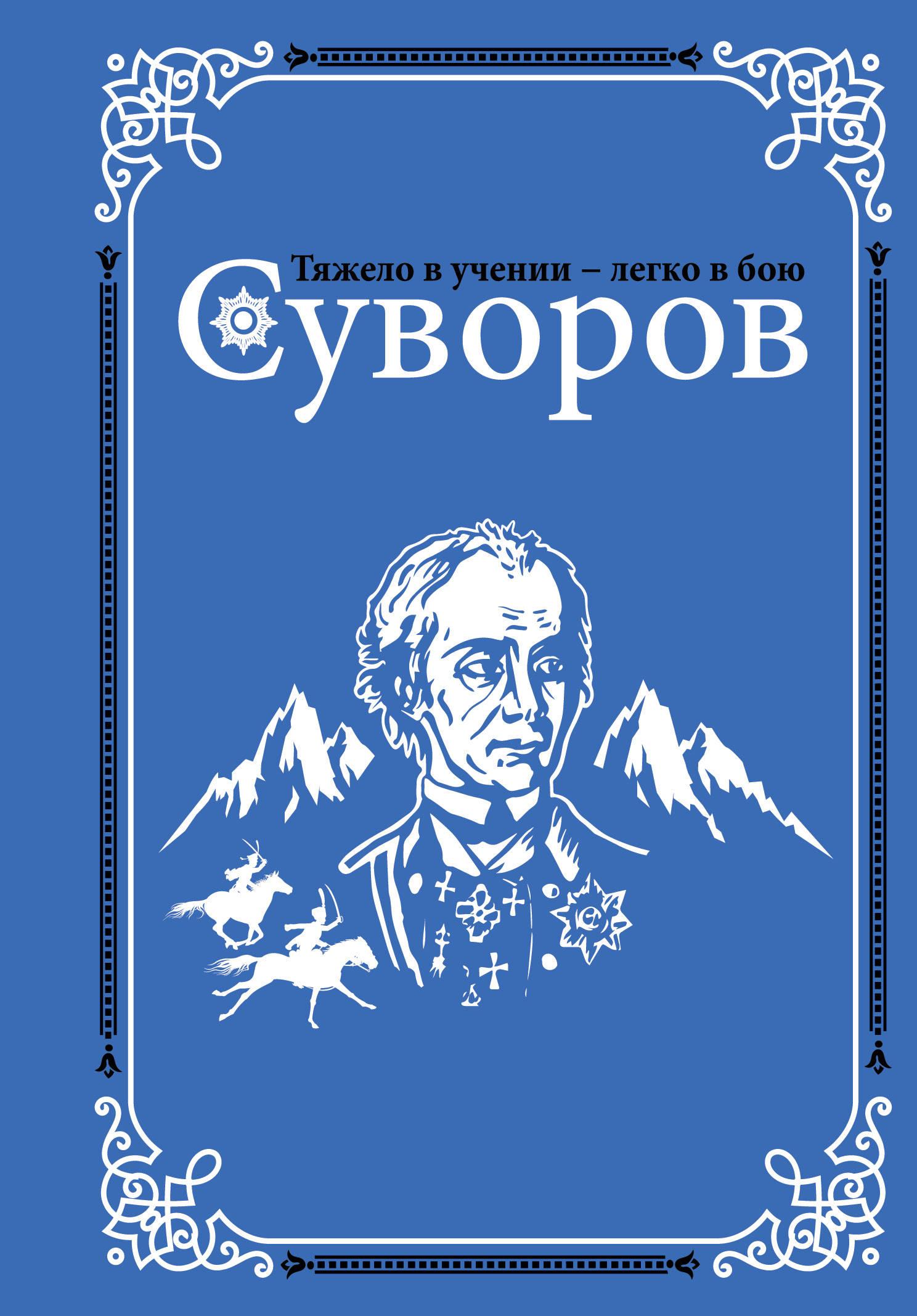 Михайлов О.Н. Суворов суворов в тень победы