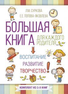 Большая книга для каждого родителя: воспитание, развитие, творчество! обложка книги