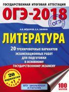 ОГЭ-2018. Литература (60х84/8) 20 тренировочных экзаменационных вариантов для подготовки к ОГЭ