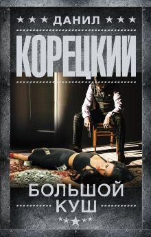 Корецкий Д.А. - Большой куш обложка книги