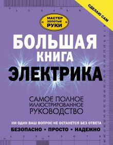 Жабцев В.М. - Большая книга электрика. Самое полное иллюстрированное руководство обложка книги