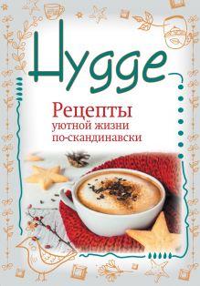 Майбах Артур - Hygge. Рецепты уютной жизни по-скандинавски обложка книги