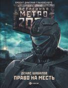 Шабалов Д.В. - Метро 2033: Право на месть' обложка книги