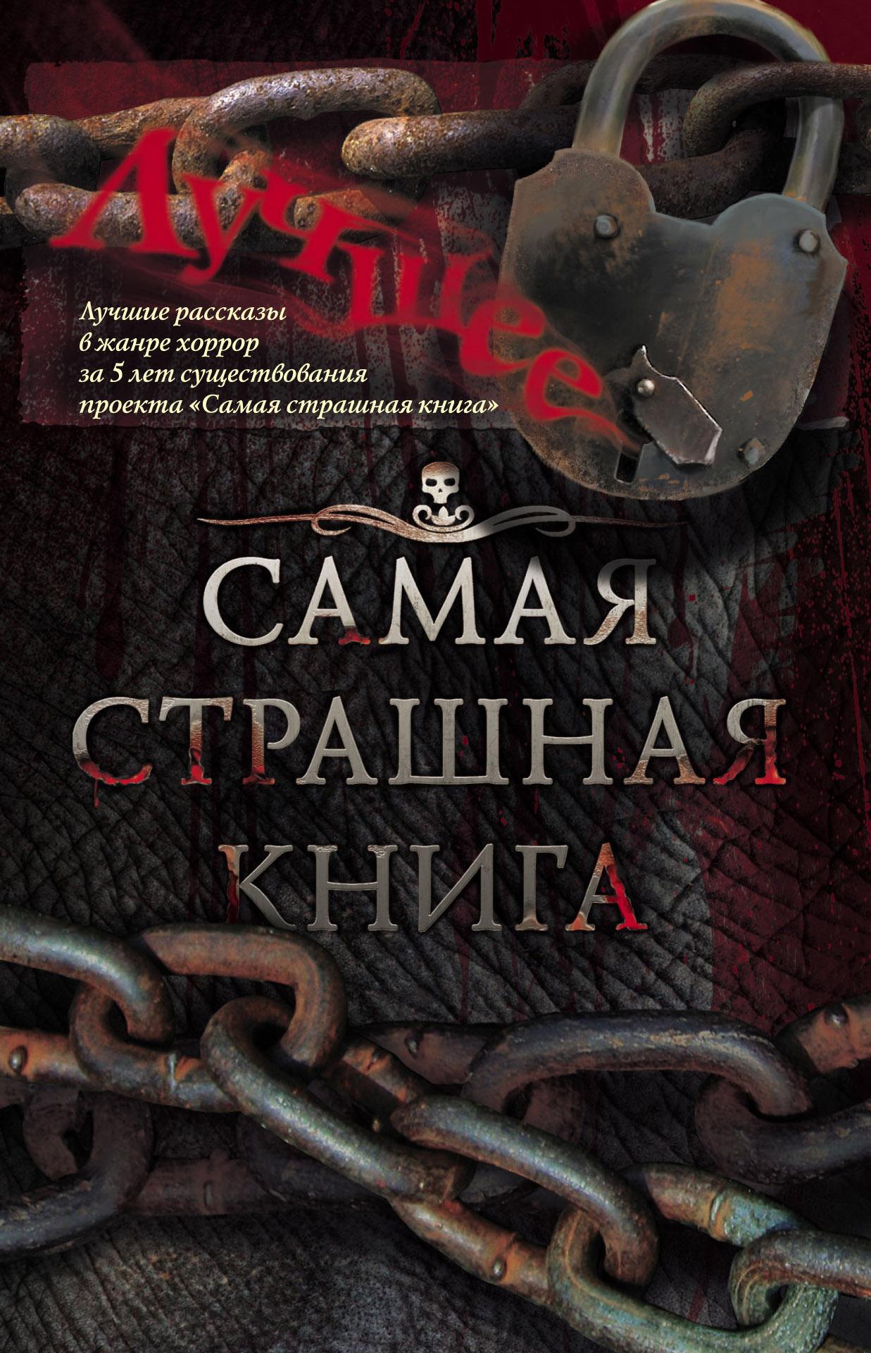 Парфенов М.С. Самая страшная книга. Лучшее книги издательство аст самая страшная книга лучшее