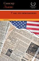 Купить Книга У нас это невозможно Льюис С. 978-5-17-103525-9 Издательство «АСТ»